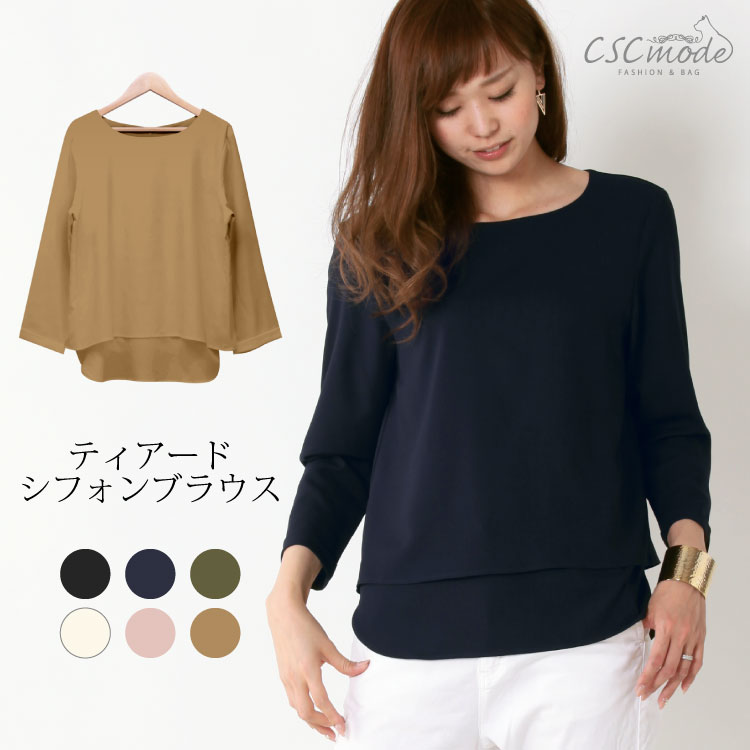 99821f578ff25b Blouse chiffon three-quarter sleeves Lady s shirt office black and white  シンプルティアードフレアフリル refined white long sleeves business balloon folded ...