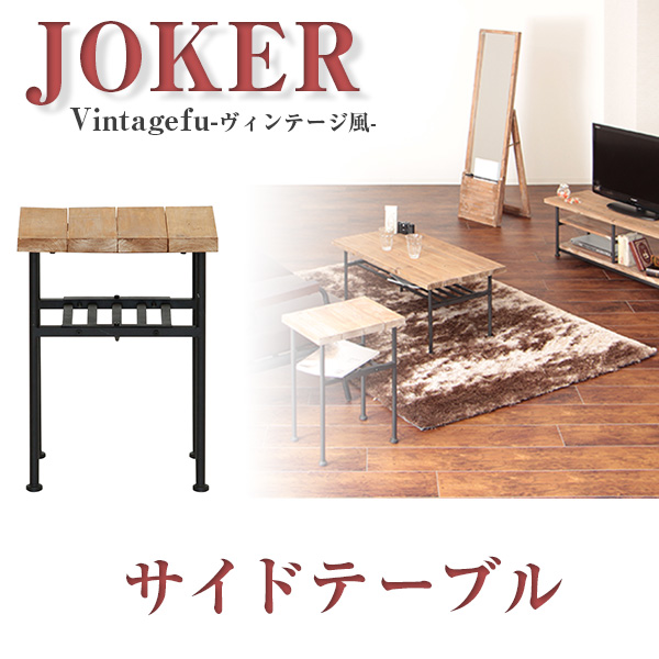 JOKER サイド テーブル 一人暮らし ひとり 一人 二人暮らし