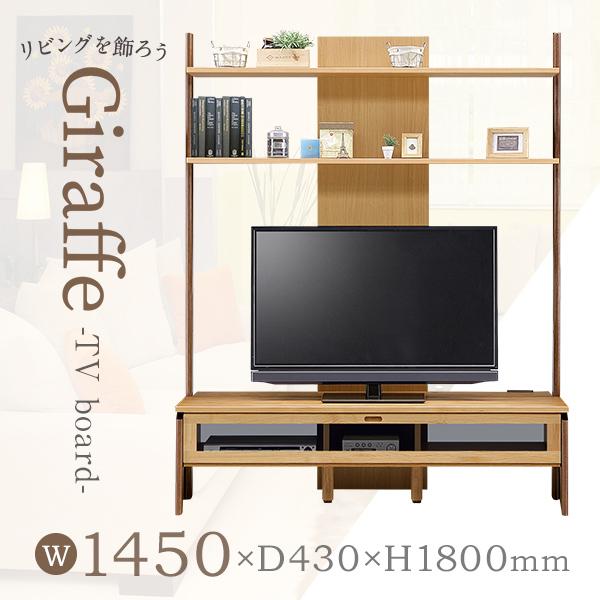 ジラフ 145TVボード グラデーション W1450×D430×H1800mm 大川家具 国産 日本製 リビング シェルフ インテリア 幅145cm 奥行43cm 高さ180cm 木製 【グラデーション】 北欧 モダン デザイン