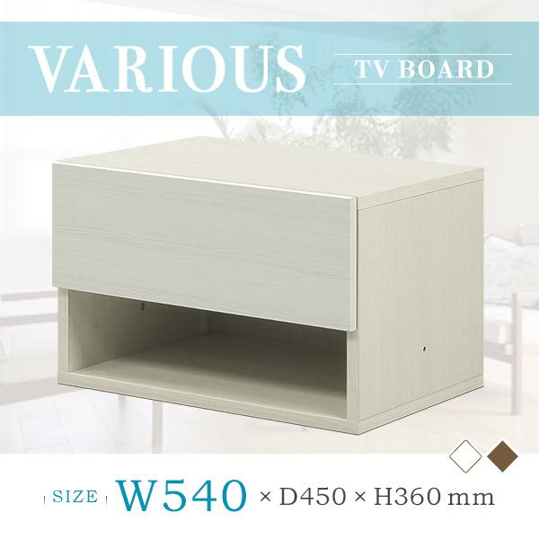 バリアス 54TVボード W540×D450×H360mm 大川家具 国産 日本製 棚 テレビ台 リビング 幅54cm 奥行45cm 高さ36cm 木製 【ホワイト、ウォール】 北欧 モダン デザイン