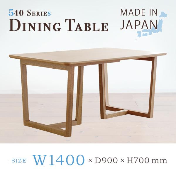 ダイニングテーブル MI540シリーズ540脚タイプ W1400×D900×H700mm 大川家具 国産 日本製 椅子 インテリア 幅140cm 奥行90cm 高さ70cm 木製 【オークカラー】 北欧 モダン デザイン
