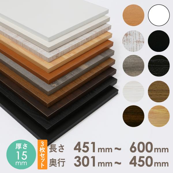 送料込み 無料 3枚セット カラー棚板をご希望サイズで承ります 10色のカラーをご用意 棚板 カラー棚板 カット オーダー クローゼット 本棚 食器棚 カラー化粧 厚さ15mm長さ451mm~600mm奥行301mm~450mm長さ1面はテープ処理済み約2.5~3.3kg メイド 木目 DIY シャビー 3o 茶色 ホワイト 化粧板 カラーボード odk ブラック 白 祝日 黒 シック