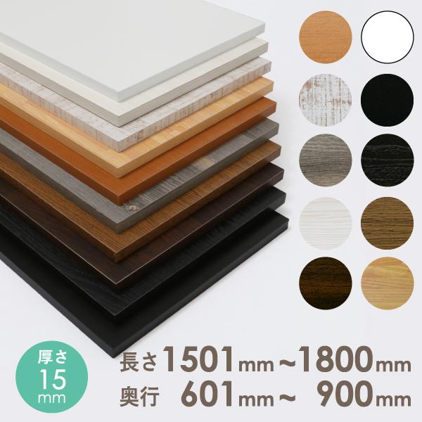 オーダー カラー化粧 棚板 厚さ15mm長さ1501mm~1800mm奥行601mm~900mm長さ1面はテープ処理済み約16.2~19.5kg カラー棚板 オーダー メイド カラーボード ホワイト 白 ブラック 黒 茶色 木目 シャビー シック DIY 化粧板