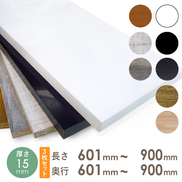 【3枚セット】オーダー カラー化粧 棚板 厚さ15mm長さ601mm~900mm奥行601mm~900mm長さ1面はテープ処理済み約6.5~9.8kg カラー棚板 オーダー メイド カラーボード ホワイト 白 ブラック 黒 茶色 木目 シャビー シック DIY 化粧板【odk】【3o】