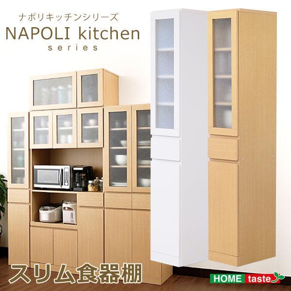 (代引不可)(同梱不可)ナポリキッチンスリム食器棚