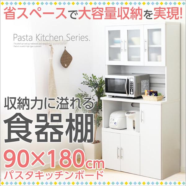 (代引不可)(同梱不可)ホワイト食器棚 パスタキッチンボード (幅90cm×高さ180cmタイプ)