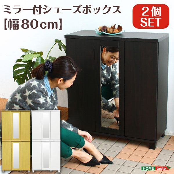 ミラー付きシューズボックス【幅80cm】(下駄箱・玄関収納)2個セット