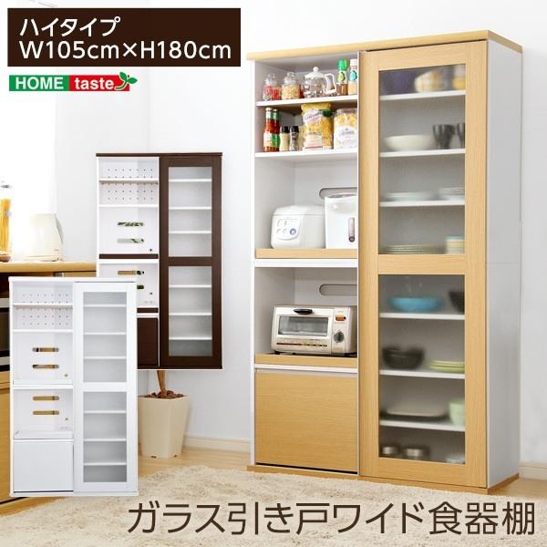 (代引不可)(同梱不可)ガラス引戸食器棚 フォルム シリーズ Type1890