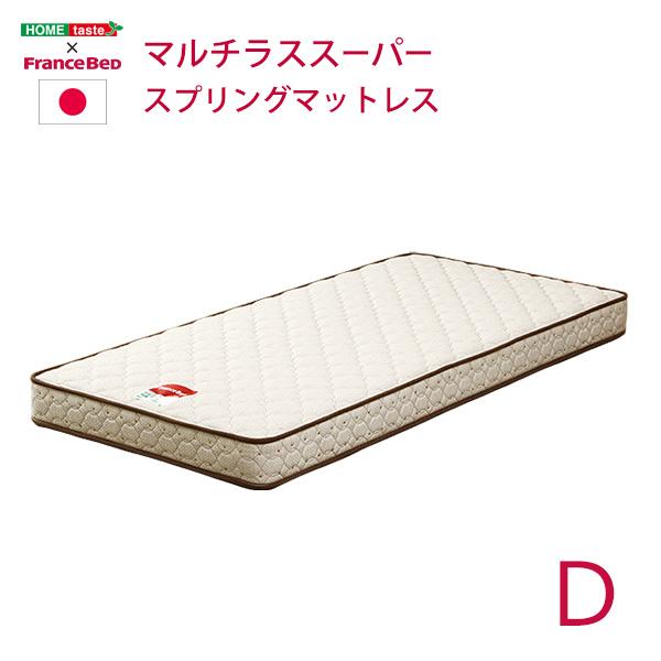 (代引不可)(同梱不可)フランスベッド製 マルチラススーパースプリングマットレス (ダブル用)