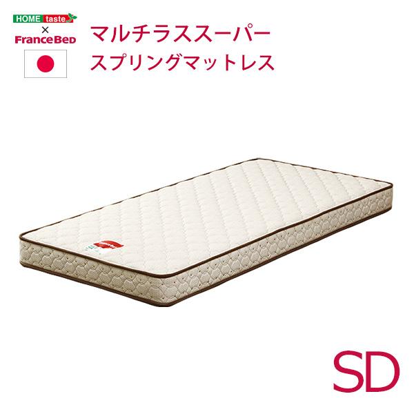 (代引不可)(同梱不可)フランスベッド製 マルチラススーパースプリングマットレス (セミダブル用)