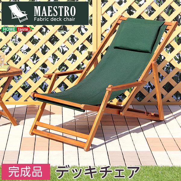 デッキチェアー 流行のアイテム 訳あり ガーデンチェア 木製デッキチェア オイル加工 折り畳み式 グリーン マエストロ-MAESTRO- ガーデニング 椅子 3段階のリクライニングデッキチェア リクライニング