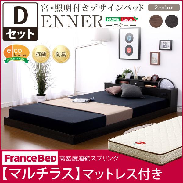 宮、照明付きデザインベッド【エナー-ENNER-(ダブル)】(マルチラススーパースプリングマットレス付き)