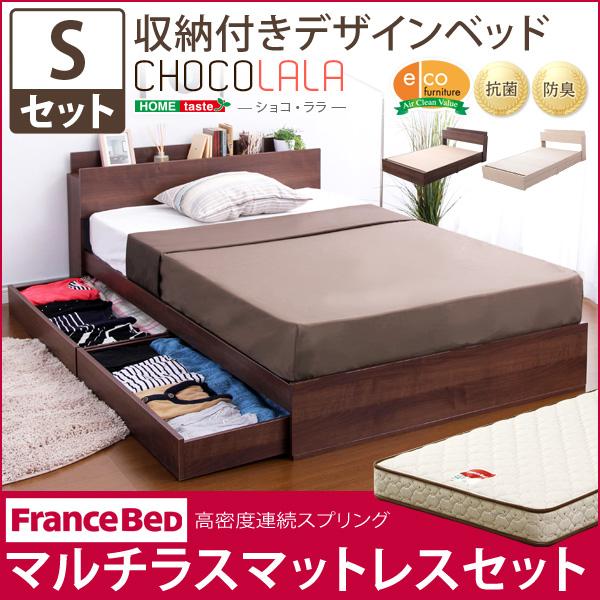 収納付きデザインベッド【ショコ・ララ-CHOCOLALA-(シングル)】(マルチラススーパースプリングマットレス付き)