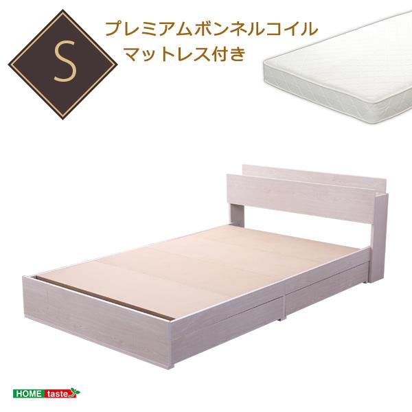 収納付きデザインベッド【ハーニー-HARNEI-(シングル)】(ロール梱包のボンネルコイルマットレス付き)