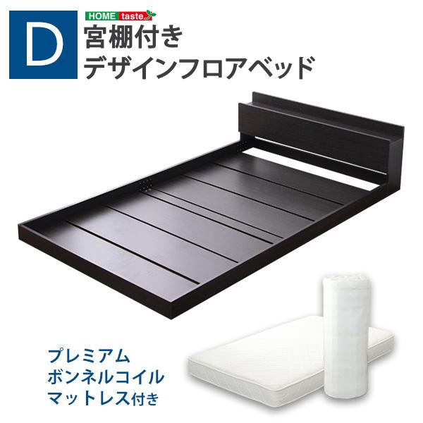 デザインフロアベッド【ケラスス-CERASUS-(ダブル)】(ロール梱包のボンネルコイルマットレス付き)