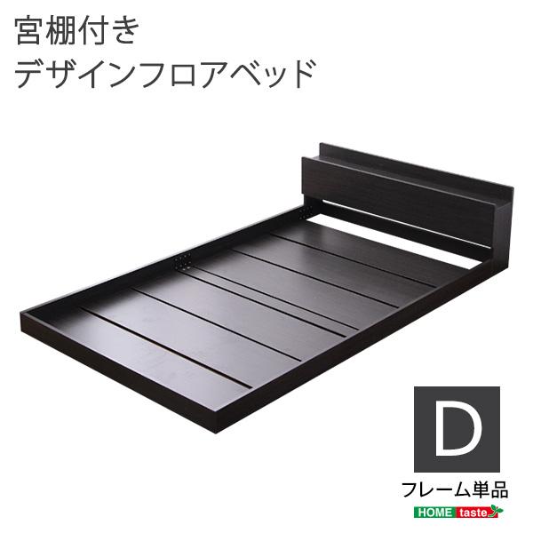 デザインフロアベッド【ケラスス-CERASUS-(ダブル)】