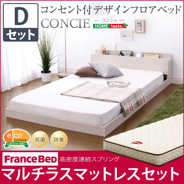 デザインフロアベッド【コンシェ-CONCIE-(ダブル)】(マルチラススーパースプリングマットレス付き)