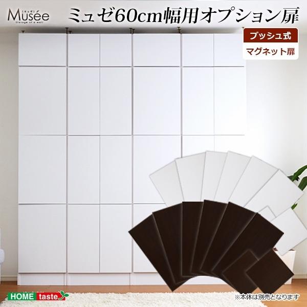 【キャッシュレス5%還元】ウォールラック用扉8枚セット-幅60専用-【Musee-ミュゼ-】(壁面収納用扉)
