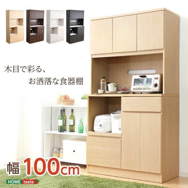 (代引不可)(同梱不可)完成品食器棚 Wiora-ヴィオラ- (キッチン収納・100cm幅)
