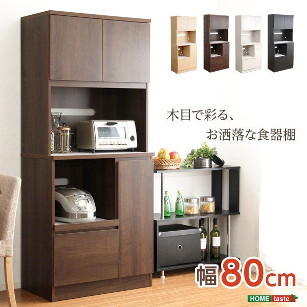 (代引不可)(同梱不可)完成品食器棚 Wiora-ヴィオラ- (キッチン収納・80cm幅)