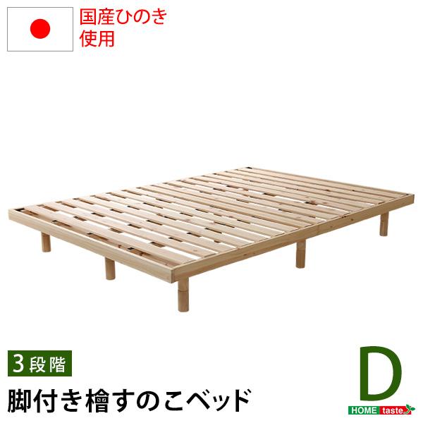 総檜脚付きすのこベッド(ダブル) 【Pierna-ピエルナ-】