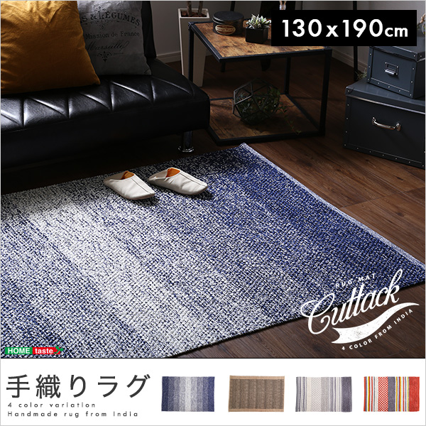 (代引不可)(同梱不可)人気の手織りラグ(130×190cm)長方形、インド綿、オールシーズン使用可能|Cuttack-カタック-
