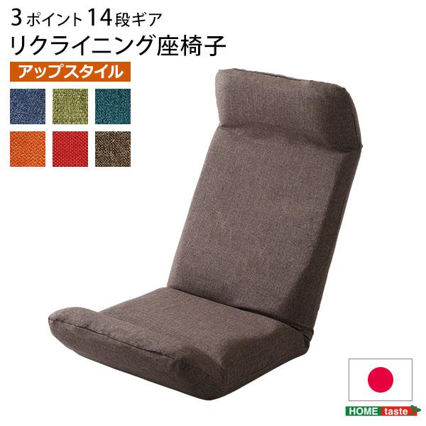 インテリア イス チェア アウトレット 座椅子 布地 レザー 正規販売店 アップスタイル カーミー リクライニング座椅子 リクライニングチェアCalmy 日本製カバーリングリクライニング一人掛け座椅子 -