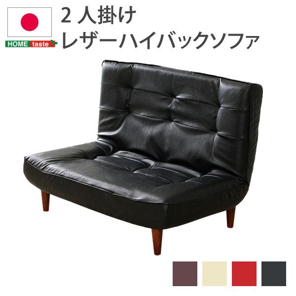 (代引不可)(同梱不可)2人掛ハイバックソファ(PVCレザー)ローソファにも、ポケットコイル使用、3段階リクライニング 日本製Comfy-コンフィ-