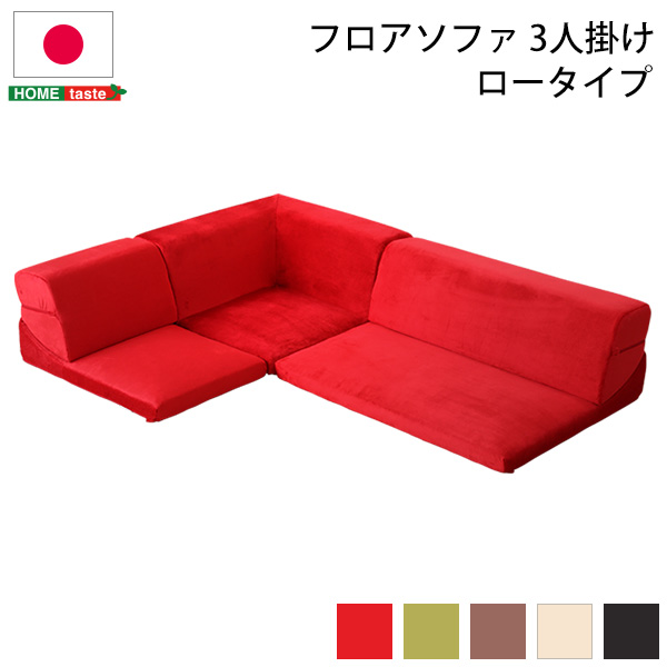 フロアソファ 3人掛け ロータイプ 起毛素材 日本製 (5色)組み替え自由|Luculia-ルクリア-