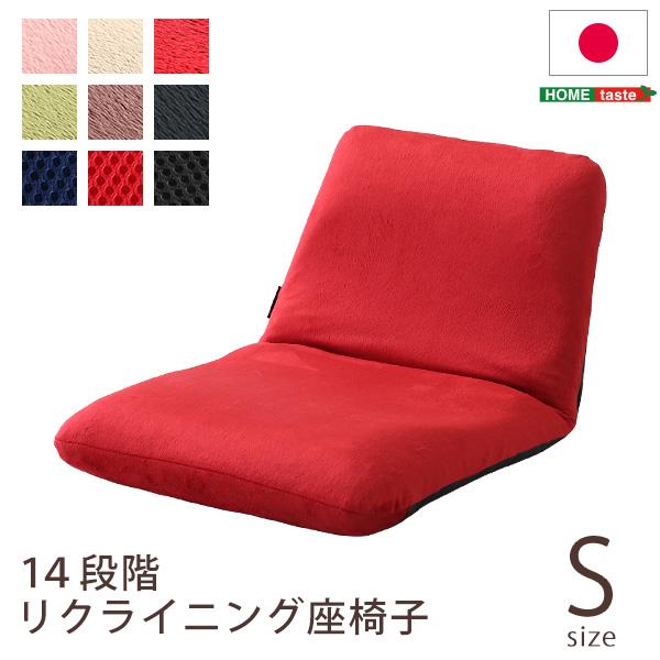 インテリア イス チェア 座椅子 起毛 メッシュ 正規販売店 リクライニング座椅子 美姿勢習慣 日本製 14段階にリクライニング Leraar-リーラー- 男女兼用 コンパクト Sサイズ コンパクトなリクライニング座椅子