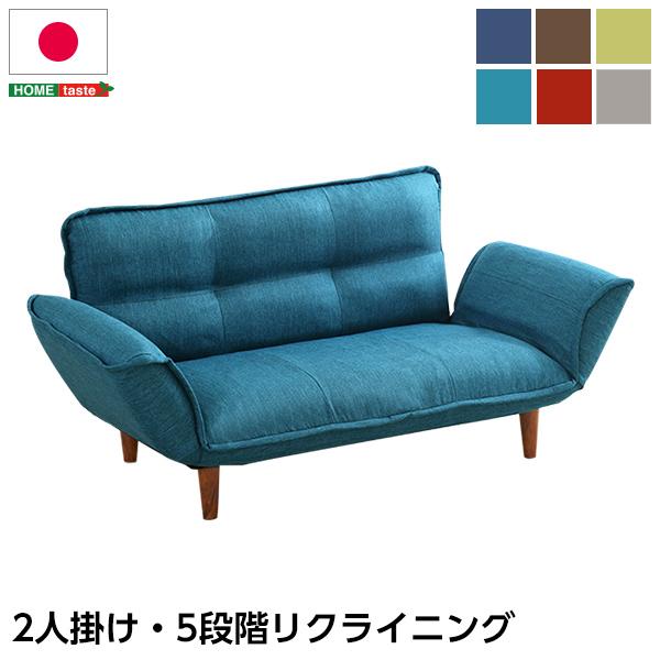 ソファ ソファベッド 70%OFFアウトレット 2人掛け リクライニングソファ コンパクト コンパクトカウチソファ sofa ポケットコイル入り 二人掛け 日本製 ファブリック 販売実績No.1 コンパクトサイズ Thun-トゥーン-
