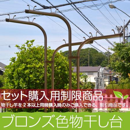 物干し竿2本以上を同時購入が必要:セット価格 アルミ物干し台 EB-H ブロンズ色 +プラスチックカバー付きコンクリベース付き おしゃれ (使いやすいワイドタイプ) 【日本製・国内自社工場製造】
