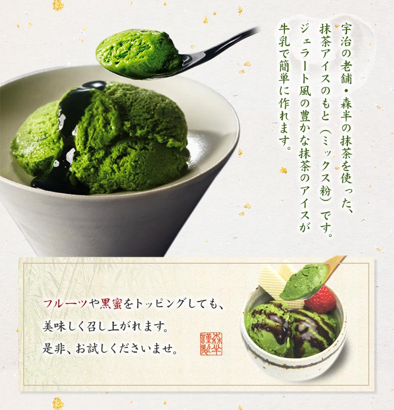 宇治抹茶アイスのもと(ミックス粉) 4本(68g) [牛乳で簡単に作れる、 ジェラート風食感の抹茶アイス]  抹茶アイスの素