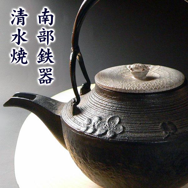 南部鉄器 急須鉄瓶「五福 松竹梅鶴亀」 [本体部分は岩手の南部鉄器、蓋は京都の清水焼の南部鉄瓶です] (直火にはかけられません) 父の日