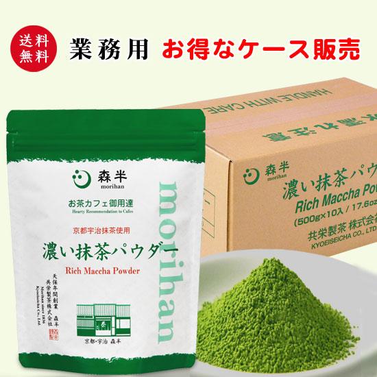 【業務用】-お茶カフェ御用達- 濃い抹茶パウダー 500g×10袋 ≪お得な1ケースまとめ買い≫(5kg)[溶けやすいフロストシュガー使用。和カフェなどで、グリーンティーはもちろん、様々な用途で]かき氷やパフェ Sugar Blended Green Tea Powder