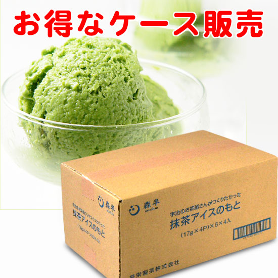Morihan rakuten global market under the green tea ice cream under the green tea ice cream powder mix 4 p 24 boxes deals buy 1 case gelato cuisine of easy to make with milk powdered green tea ice ccuart Images