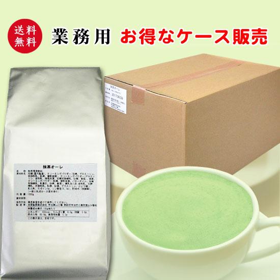 送料無料【 業務用 】 泡立つ抹茶オーレ 1kg×10袋 ≪お得な1ケースまとめ買い≫(10kg)[スプーンで混ぜるだけ。とってもクリーミーな抹茶ラテ] (抹茶カプチーノ 抹茶オレ)タピオカドリンクにも!