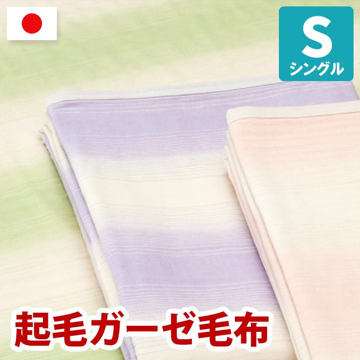 【日本製】【送料無料】クリスプ 起毛ガーゼ毛布《シングルサイズ》140×200cm 色:グリーン/パープル/ピンク
