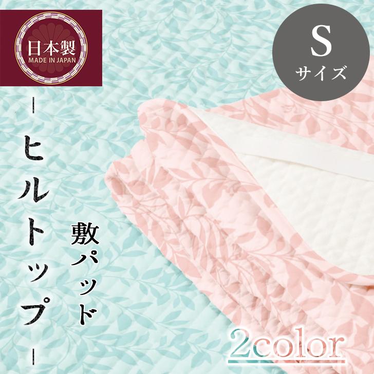 【日本製】【送料無料】ヒルトップ 敷パッド《シングルサイズ》100×205cm 色:ピンク/ブルー 四隅ゴム付 吸湿冷感加工!寝苦しさを軽減して快適にお休みになれます。