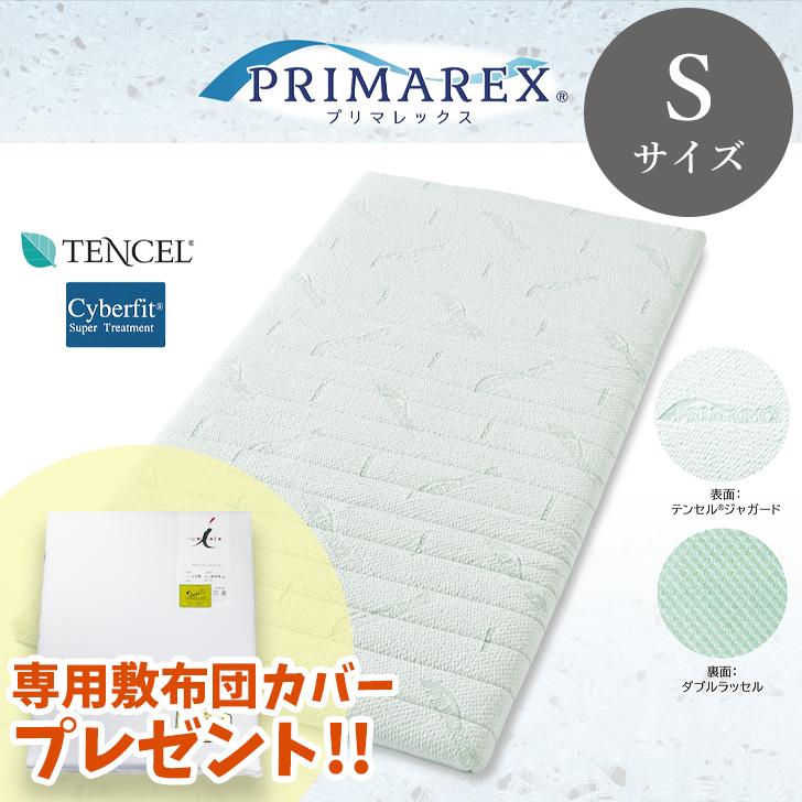 【今なら敷布団カバープレゼント!】【日本製】【送料無料】PRIMAREX(プリマレックス)マシュー《シングル》簡単に取り扱いできる軽量タイプ 柔らかい繊維でソフトな風合いの吸湿性・速乾性に強いテンセルの生地を使用。抜群の吸水・吸汗作用。優れた汚れ落ち効果。