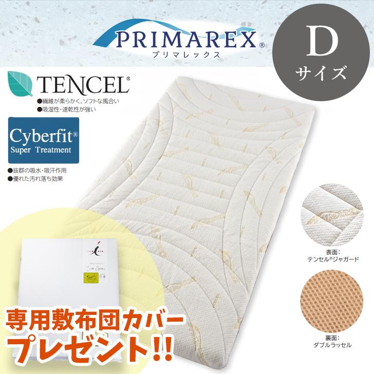 【今なら敷布団カバープレゼント!】【日本製】【送料無料】PRIMAREX(プリマレックス)マシュープレミアム《ダブル》厚みを増してしっかりとした寝心地を実現。柔らかい繊維でソフトな風合いの吸湿性・速乾性に強いテンセルの生地を使用。中身が三分割で取り扱い簡単!