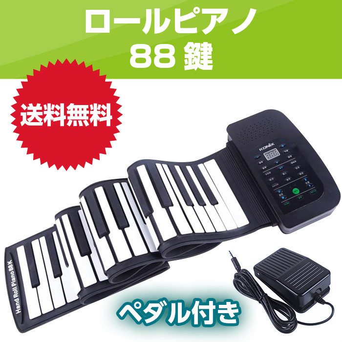 【あす楽】Smaly ロール ピアノ 88 鍵盤 ロールアップピアノ ハンドロール 鍵盤 電子ピアノ 巻ける 折りたたみ シリコン クリスマス 誕生日 プレゼント 子供 女の子 大人気 高品質 知育玩具 電子 ピアノ ロール シリコン ピアノ