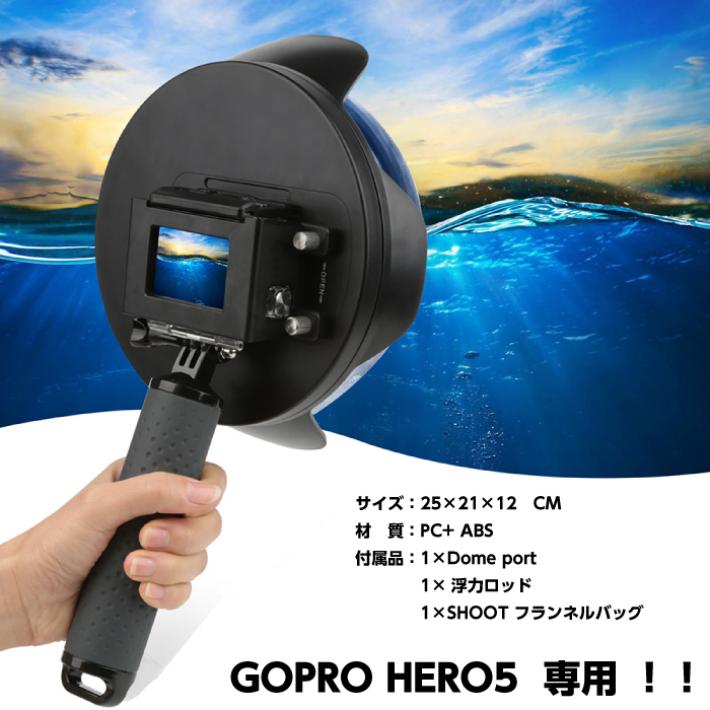 ドームポート 水中撮影用 水中ドーム 水中透明ドーム レンズハウジング インスタグラムで人気 Goproアクセサリー ゴープロ ヒーロ5  シュノーケリング 海 プール□1