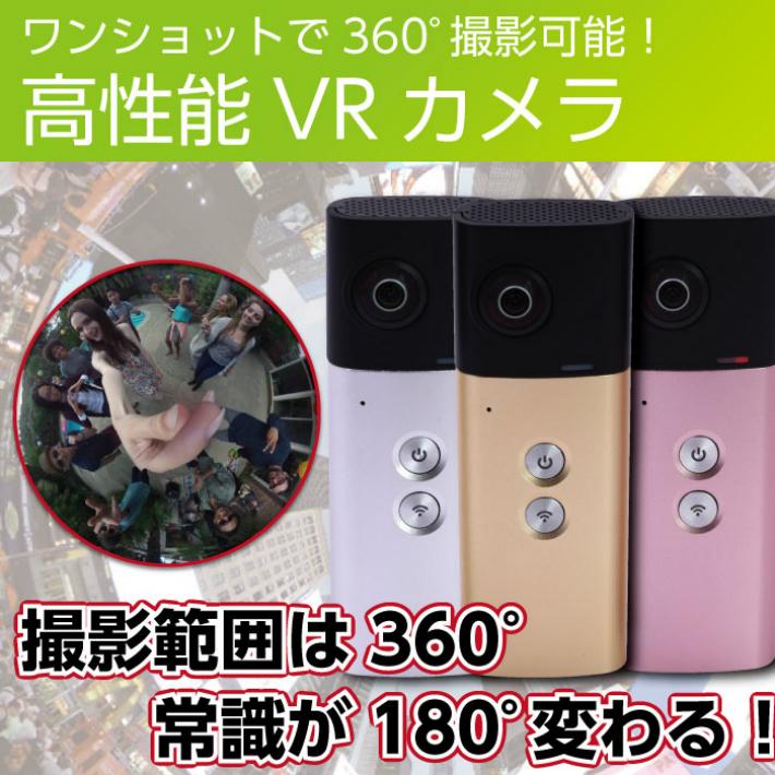 【あす楽】720°カメラ 360°カメラ 【Facebookに360度動画をUPして友達と差をつけよう!】全天球パノラマ式カメラ 360 カメラ アクションカメラ ウエアラブルカメラ カメラ デジタルカメラ 超広角魚眼レンズ VR体験 microUSB /インスタ 360度カメラ 760度カメラ