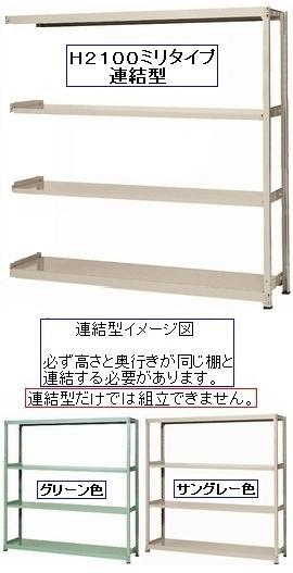 スチールラックボルトレス中量ラック・中量棚H2100×W1200×D470天地4段(連結型)