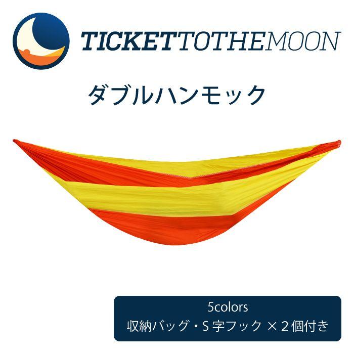 チケットトゥザムーン ダブルサイズハンモック 【レビュー記載で10年保証】 ticket to the moon double hammock S字フック 可愛い収納バッグも付属 重量 600g