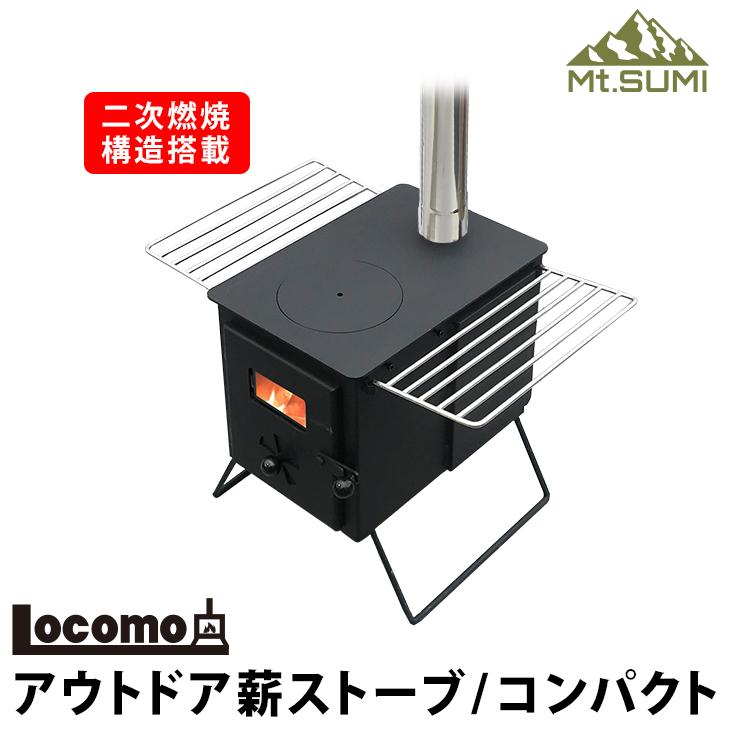Locomo アウトドア薪ストーブ/コンパクト ロコモ 小型 ストーブ 屋外 セット フルセット アウトドア キャンプ OGC11-2 Mt.SUMI(マウント・スミ) おしゃれ