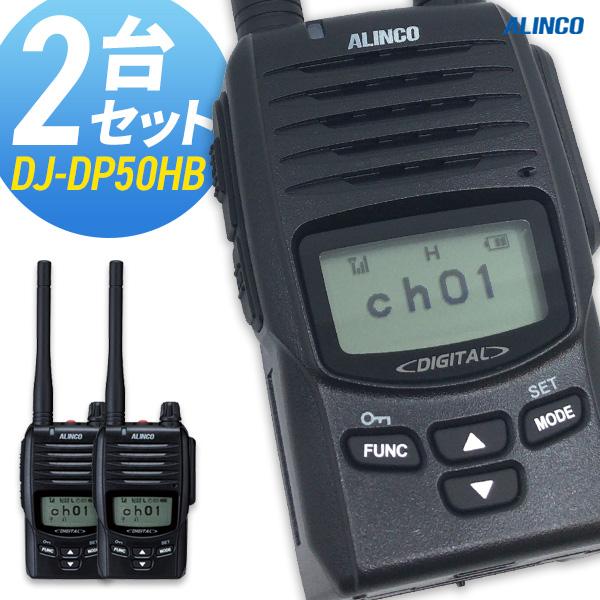 無線機 トランシーバー アルインコ DJ-DP50HB 2台セット(5Wデジタル登録局簡易無線機 防水 ALINCO 大容量バッテリータイプ)