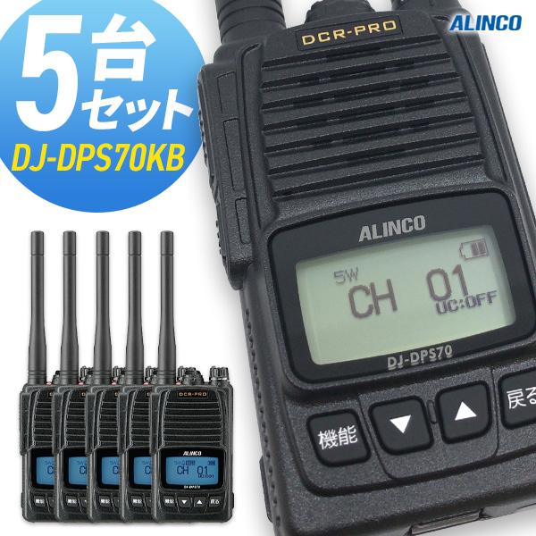 無線機 トランシーバー アルインコ DJ-DPS70KB 5台セット (5Wデジタル登録局簡易無線機 防水 ALINCO 大容量バッテリータイプ)