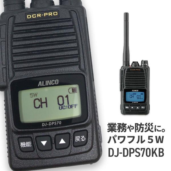 無線機 トランシーバー アルインコ DJ-DPS70KB(5Wデジタル登録局簡易無線機 防水 ALINCO 大容量バッテリータイプ)
